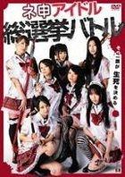 Nemosu Idol Sosenkyo Battle (DVD) (Japan Version)