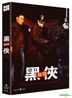 黑侠 + 黑侠II (Blu-ray) (双碟装) (限量版) (韩国版)