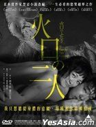 It Feels So Good (2019) (DVD) (English Subtitled) (Hong Kong Version)