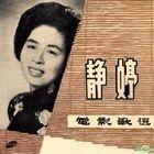 Film Songs By Tsin Ting (Reissue Version)
