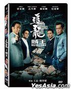 Chasing the Dragon II: Wild Wild Bunch (2019) (DVD) (Taiwan Version)