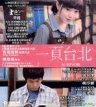 Au Revoir Taipei (VCD) (Hong Kong Version)