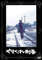 Yasagure Keiji (DVD) (Japan Version)