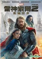 Thor: The Dark World (2013) (DVD) (Taiwan Version)