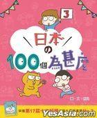 Ri Ben De100 Ge Wei Shen Mo3