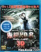 Dark Flight (2012) (Blu-ray) (Taiwan Version)
