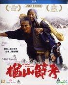 The Ballad of Narayama (1983) (Blu-ray) (4K Restored Version) (English Subtitled) (Hong Kong Version)