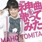 Kamikyoku wo Utattemita (Japan Version)