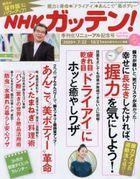 NHK Gatten 11969-05 2021