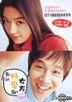 My Sassy Girl(Director's Cut)(HK Version)
