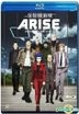 Ghost in the Shell: Arise - border:2 Ghost Whispers (Blu-ray) (Preorder Version) (Taiwan Version)