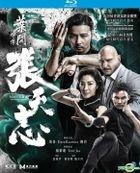 葉問外傳:張天志 (2018) (Blu-ray) (香港版)