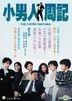 The Yuppie Fantasia (1989) (DVD) (2017 Reprint) (Hong Kong Version)
