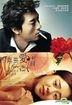 不需要愛情 (2006) (DVD) (香港版)