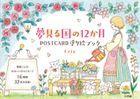 Yumemiru Kuni no 12 Months POSTCARD Coloring Book
