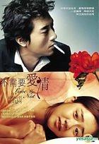 Love Me Not (2006) (DVD) (Hong Kong Version)