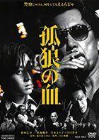Korou no Chi (DVD)(Japan Version)