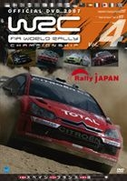 WRC World Rally Senshuken 2007 (DVD) (Vol.4) (Japan Version)