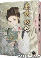 ^ Shu Nu Gong Lue Jiu V Dian Shi Ju ^ Jin Xin Si Yu V Yuan Zhu Xiao Shuo