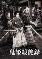 ONIHIME KYOUEN ROKU (Japan Version)