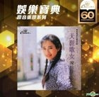 Song Bird (Crown Records 60th Anniversary Reissue Series)