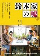 Lying to Mom (DVD) (Japan Version)