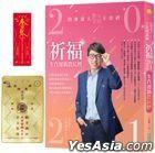 2021 Wen Shen Da Ren Wang Chong Li Qi Fu Sheng Xiao Yun Qian Nong Min Li