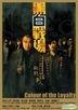 Colour of the Loyalty (2005) (DVD) (Hong Kong Version)