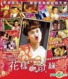 Memories Of Matsuko (Hong Kong Version)