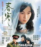 Love In Chilly Spring (1979) (Blu-ray) (Taiwan Version)