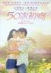 50 First Kisses (2018) (DVD) (English Subtitled) (Hong Kong Version)