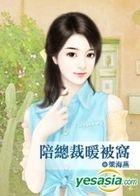 Lian Hong Hong 475 -  Pei Zong Cai Nuan Bei Wo