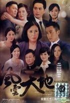 Master Of Destiny (DVD) (Ep.1-32) (End) (Multi-audio) (English Subtitled) (TVB Drama) (US Version)