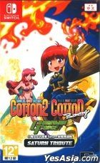 Cotton Guardian Force Saturn Tribute (Asian Chinese Version)