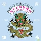 Hong Lou Qin Duan (Reissue Version)