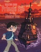 Movie Detective Conan Private Eye in the Distant Sea Special Edition (Blu-ray)(First Press Limited Edition)(Japan Version)