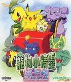 Pocket Monsters - Pikachu's PikaBoo