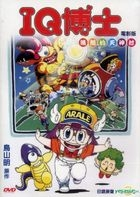 Dr. Slump : Sunny Penguin Village (DVD) (Hong Kong Version)
