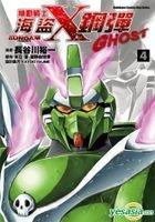 Ji Dong Zhan Shi X Hai Dao Gang Dan Ghost (Vol.4)
