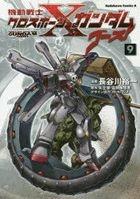 Mobile Suit Crossbone Gundam 9