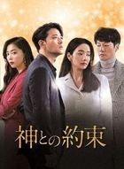 A Pledge to God (DVD) (Box 3) (Japan Version)