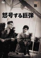 Dogo Suru Kyodan  (DVD) (Japan Version)