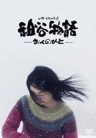The Tale of Iya (DVD) (Japan Version)