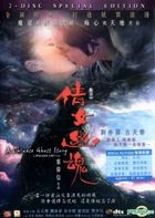 聊齋之倩女幽魂 (2011) (DVD2枚組) (香港版)