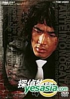 Tantei-monogatari Vol.4 (Japan Version)