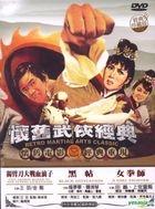 Retro Martial Arts Classic 2 (DVD) (Taiwan Version)