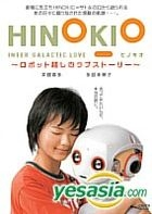 HINOKIO INTER GALACTICA LOVE - Robot Goshi no Love Story (Making Of) (Japan Version)