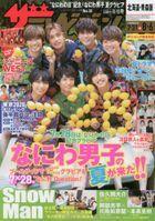 The Television (Hokkaido/Aomori Edition) 21271-08/06 2021