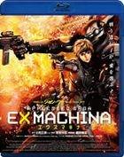 Ex Machina - Appleseed Saga (Blu-ray) (English Subtitled) (Japan Version)
