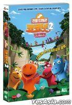 Coconut The Little Dragon: Into The Jungle (DVD) (Korea Version)